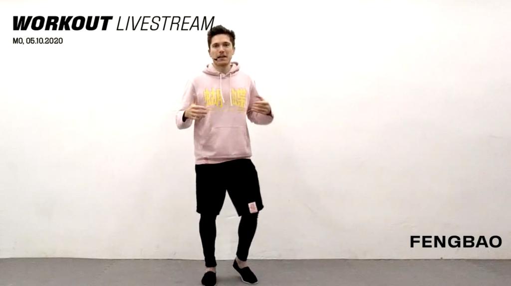 fengbao workout livestream screenshot 1